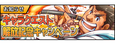 Banner charaquest1 large2.png