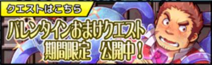 Banner-valentine bonus quest.png