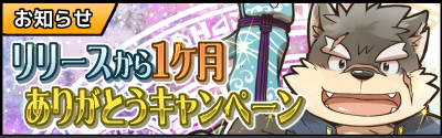 Banner onemonth.png