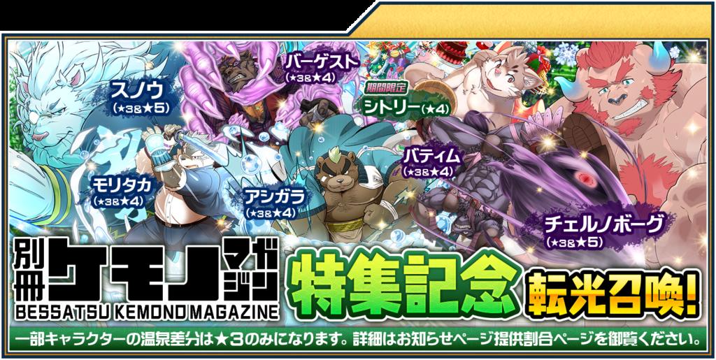 Banner gacha betsukemo2020-1-1024x515.png