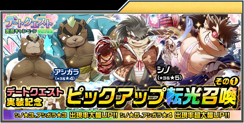 Shino and Ashigara Date Quests.png
