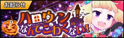 Banner halloween2017.png