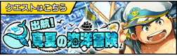 Banner quest kaiyou2017.png