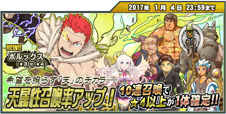 Banner gacha newyear201704.png