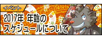 Banner newyear2017 400x153.png