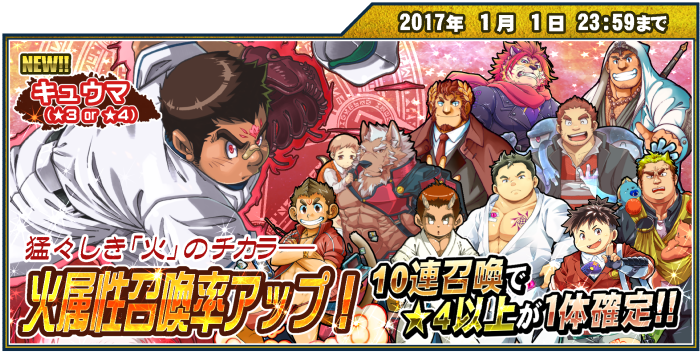 Banner gacha newyear201701.png