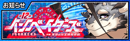 Chapter 12 Main Banner.png