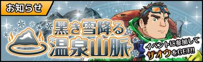 Banner onsen2017 large2.png