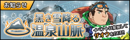 Banner onsen2017 large2.png