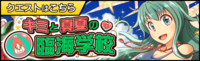 Banner quest rinkai2017.png
