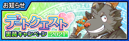 Date Quest Campaign (2021).png