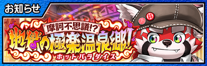 Paradise Hot Spring Village of Hell Banner.png