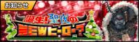 1712クリスマス-小バナー2-2.png