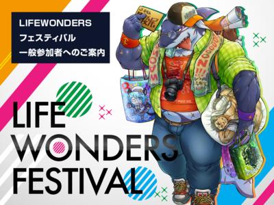 LIFEWONDERSフェスティバル一般参加者へのご案内