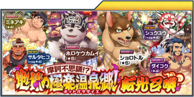 Paradise Hot Spring Village of Hell Transient Summon.png