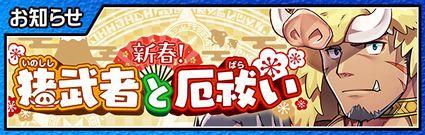 Shogatsu2019-lb-top.jpg