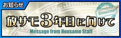 1811housamo-for3rd.jpg