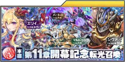 Chapter 11 Special Transient Summon (2021 Re-release).png